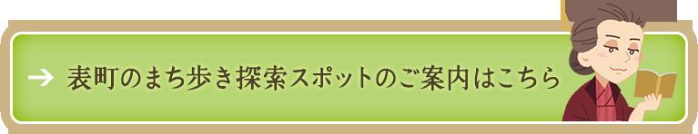 bn_machiaruki