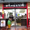 茶道具・お茶・抹茶スイーツのほんぢ園