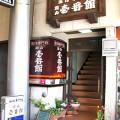 喫茶 壱番館