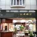 株式会社 松井時計店