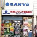 岡山ラジオ
