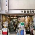 小倉鶴山堂