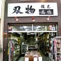 高橋刃物店
