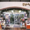 毛糸と手芸の店 タナベ