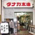 田中眼鏡店 本店