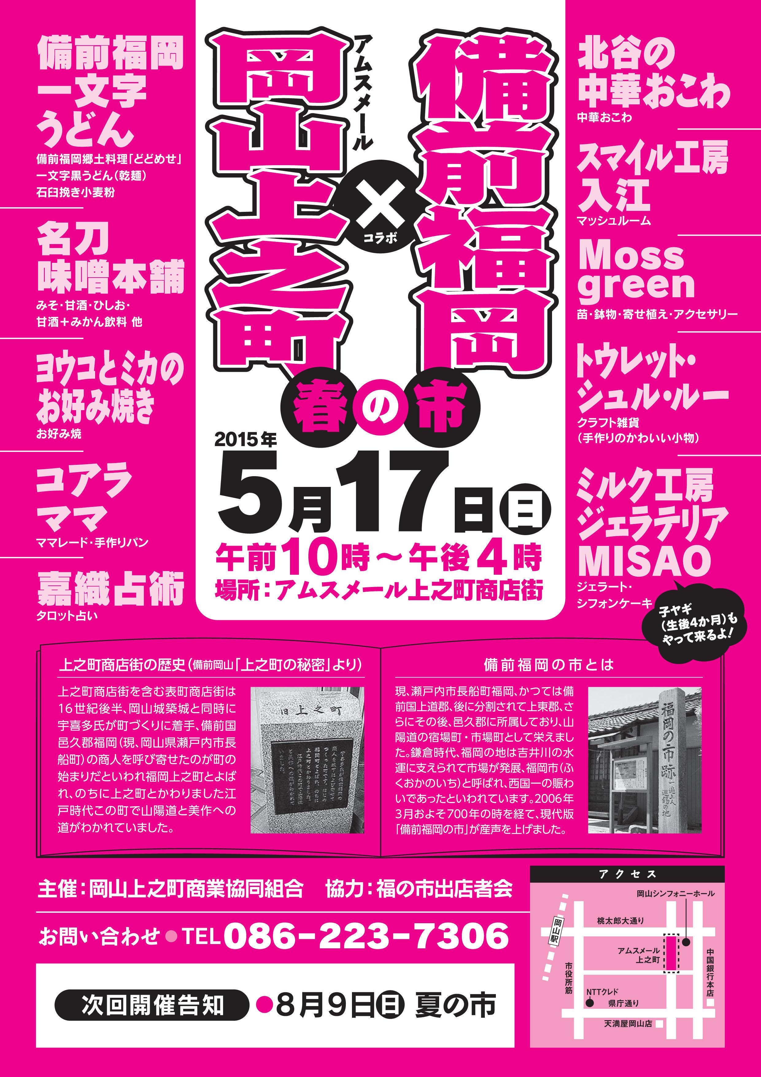 15福岡上之町チラシ.pdfのコピー