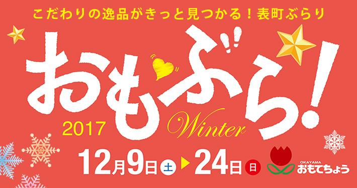 omobura_header_2017