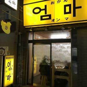 韓国家庭料理 おかん