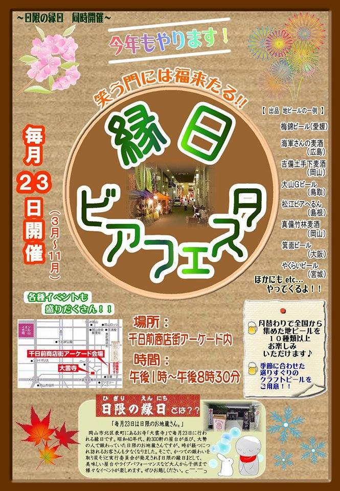 higiri_beer