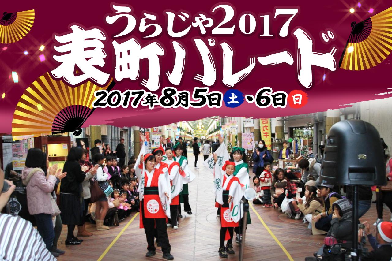 うらじゃ2017表町_a
