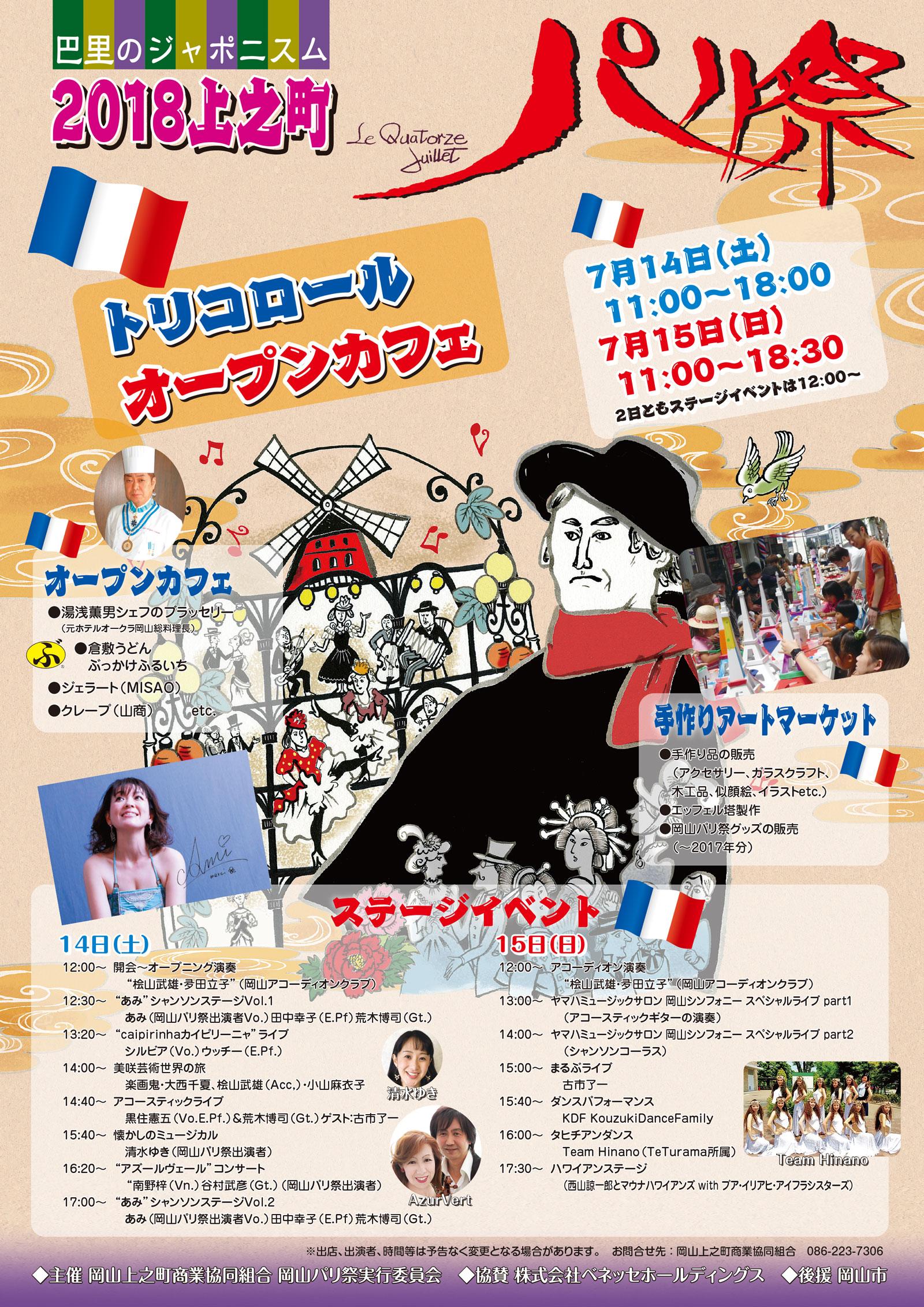 2018上之町パリ祭