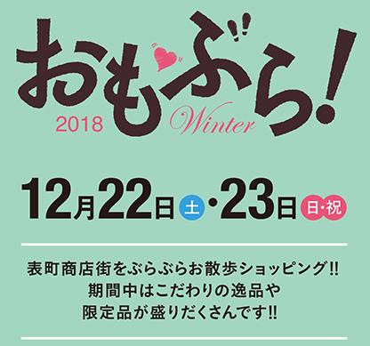 omobura_header_2018