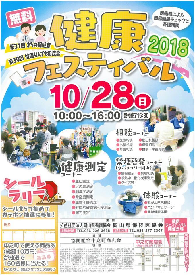 健康フェスティバル2018