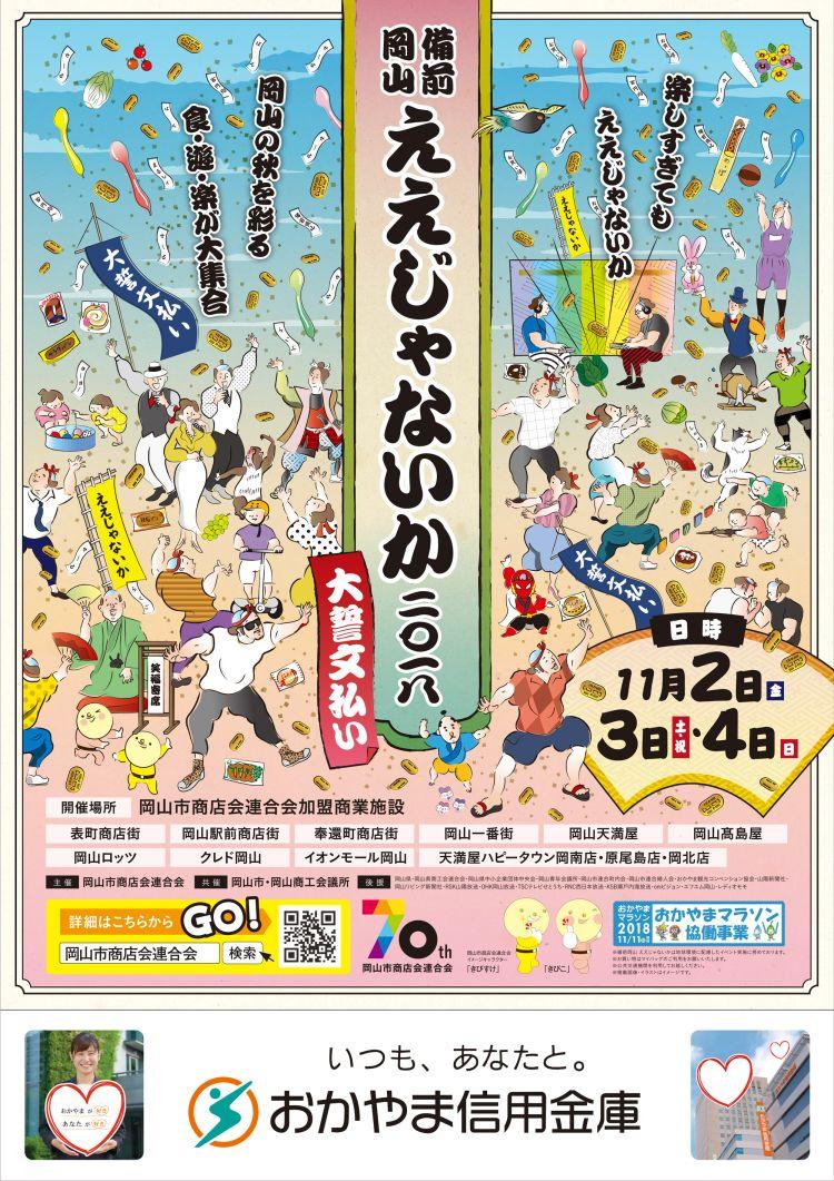 daiseimon2018_poster2