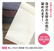 ob_shop_44