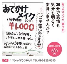 ob_shop_06