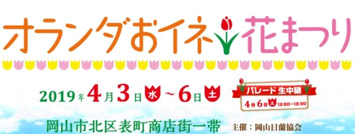 花まつり2019