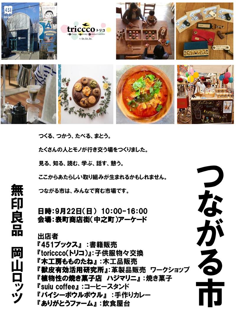 tsunagaru_05