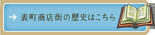 bn_rekishi