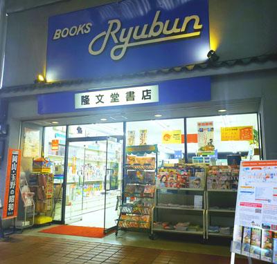 西大寺町_隆文堂書店
