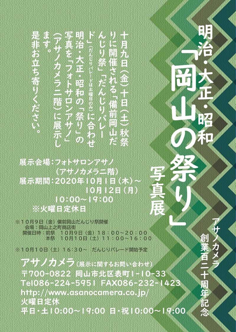 岡山の祭り写真展