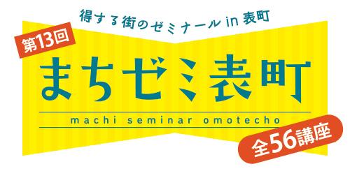 machisemi_titlelogo