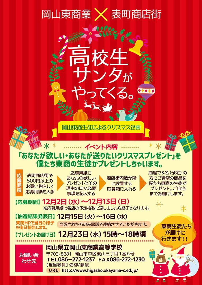 2020東商サンタ-入稿原稿_s
