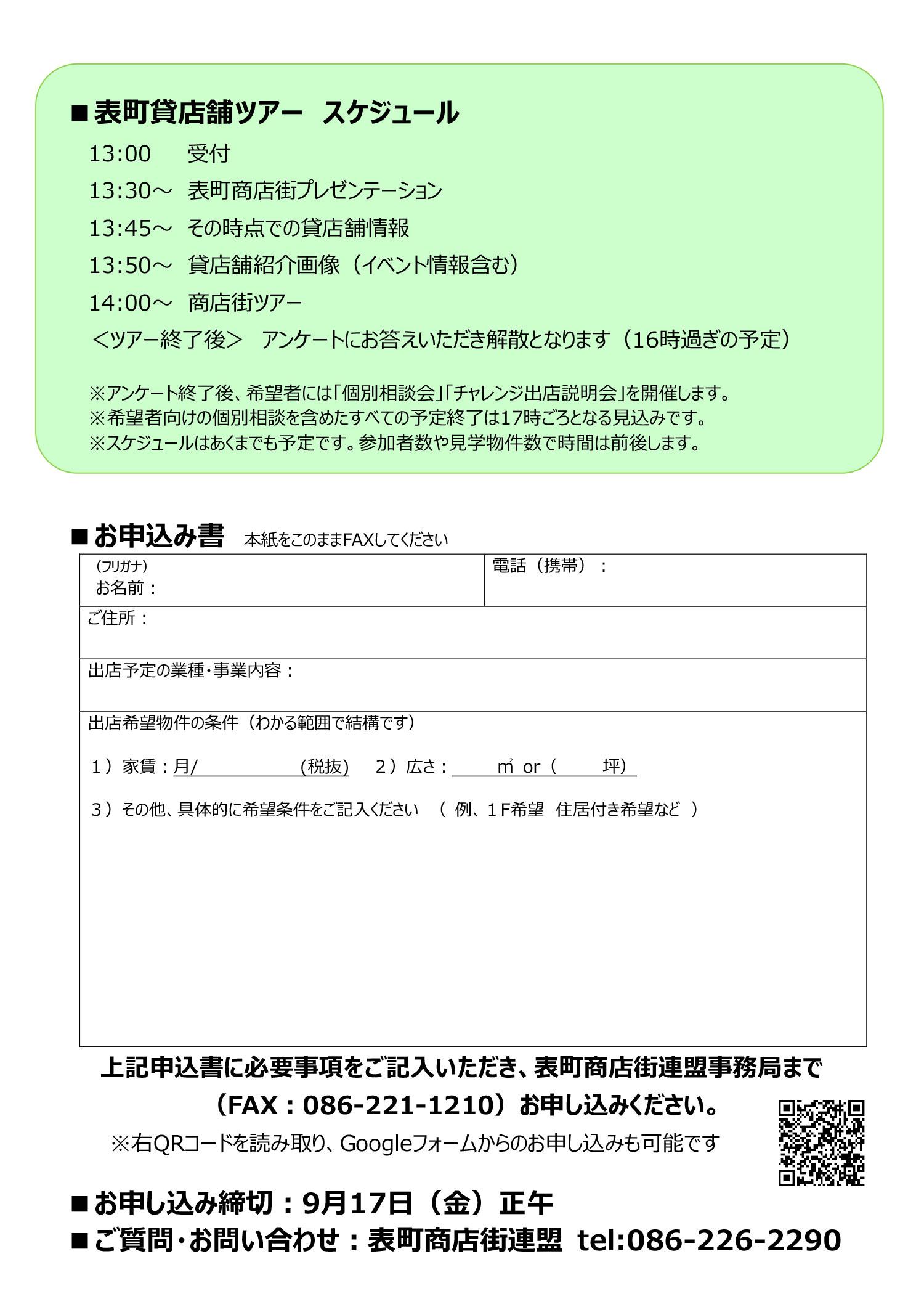 20210923_表町空き店舗ツアーチラシ2-2