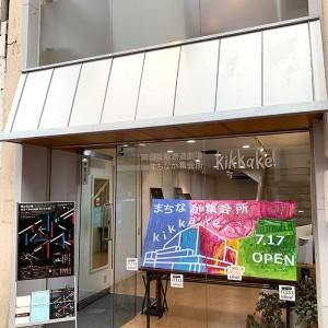 岡山芸術創造劇場 まちなか集会所 kikkake!