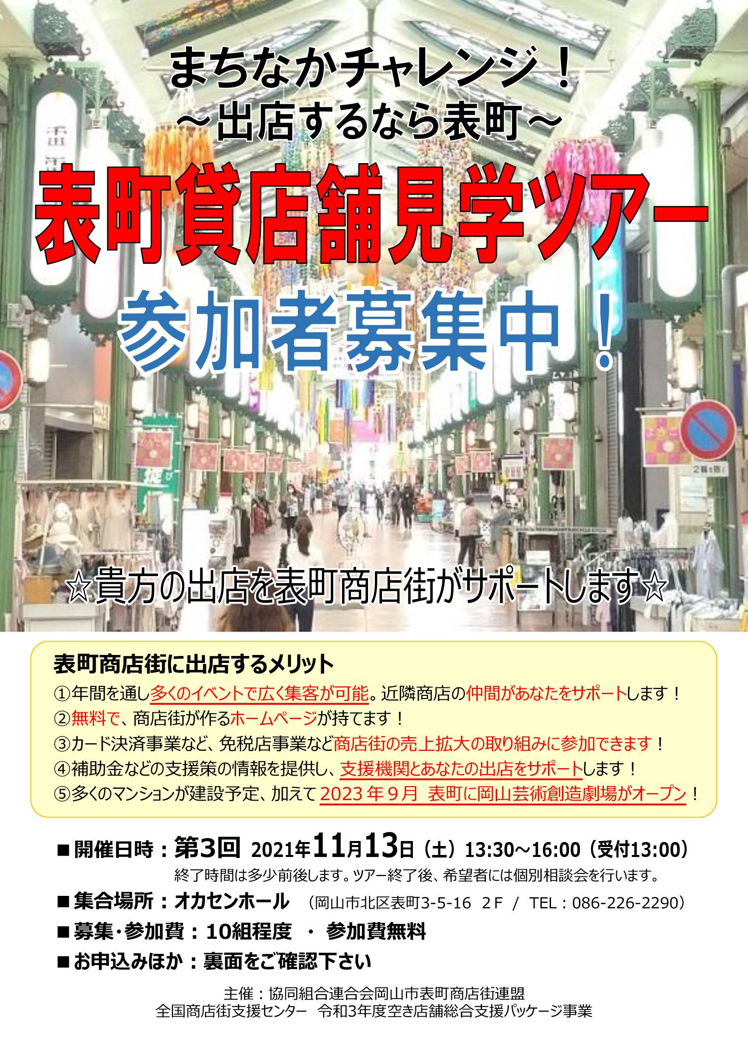 20211113_表町空き店舗ツアーチラシ3-1