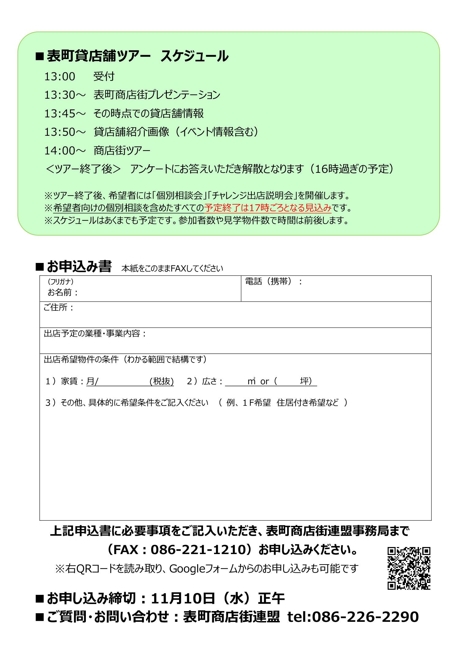 20211113_表町空き店舗ツアーチラシ3-2